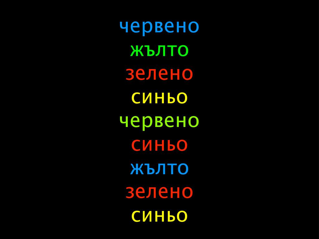 червено жълто зелено синьо червено синьо жълто ...