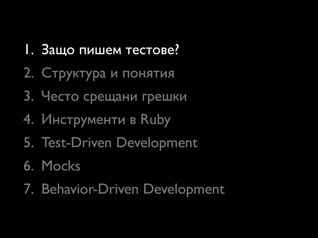 1. Защо пишем тестове? 2. Структура и понятия 3...