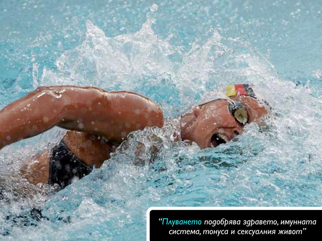"""""""Плуването подобрява здравето, имунната система..."""