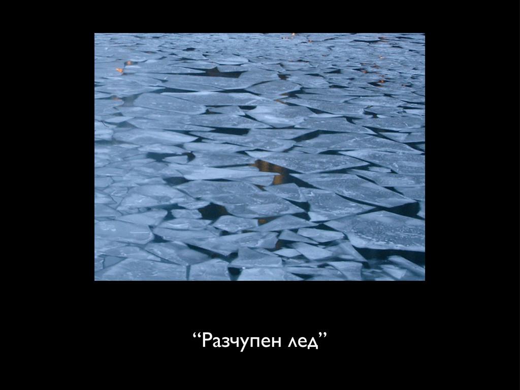 """Разчупен лед"""