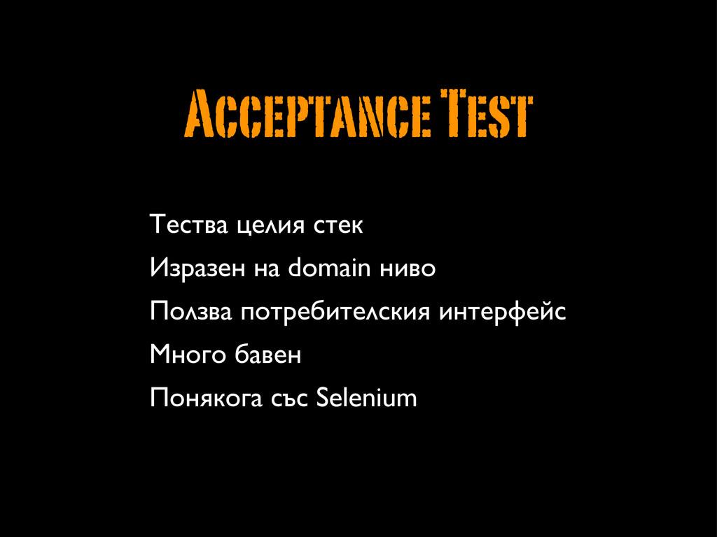 Acceptance Test Тества целия стек Изразен на do...