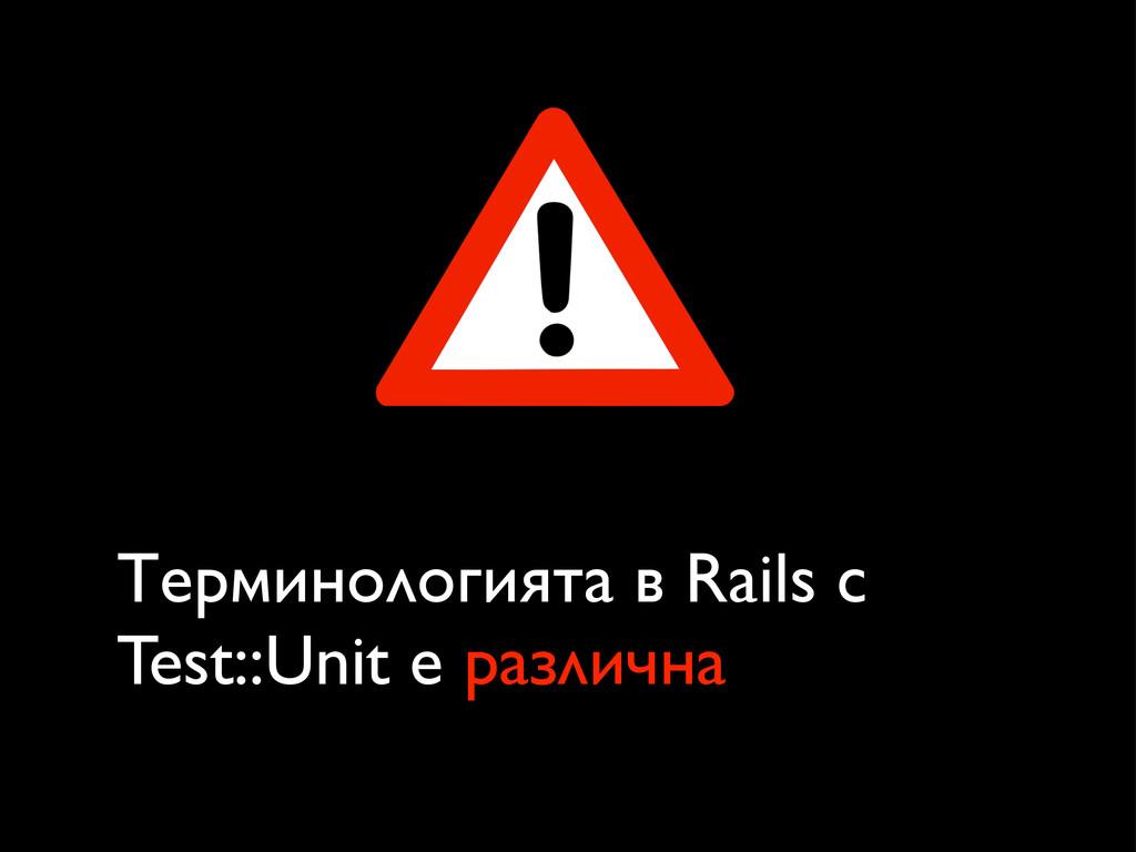 Терминологията в Rails с Test::Unit е различна