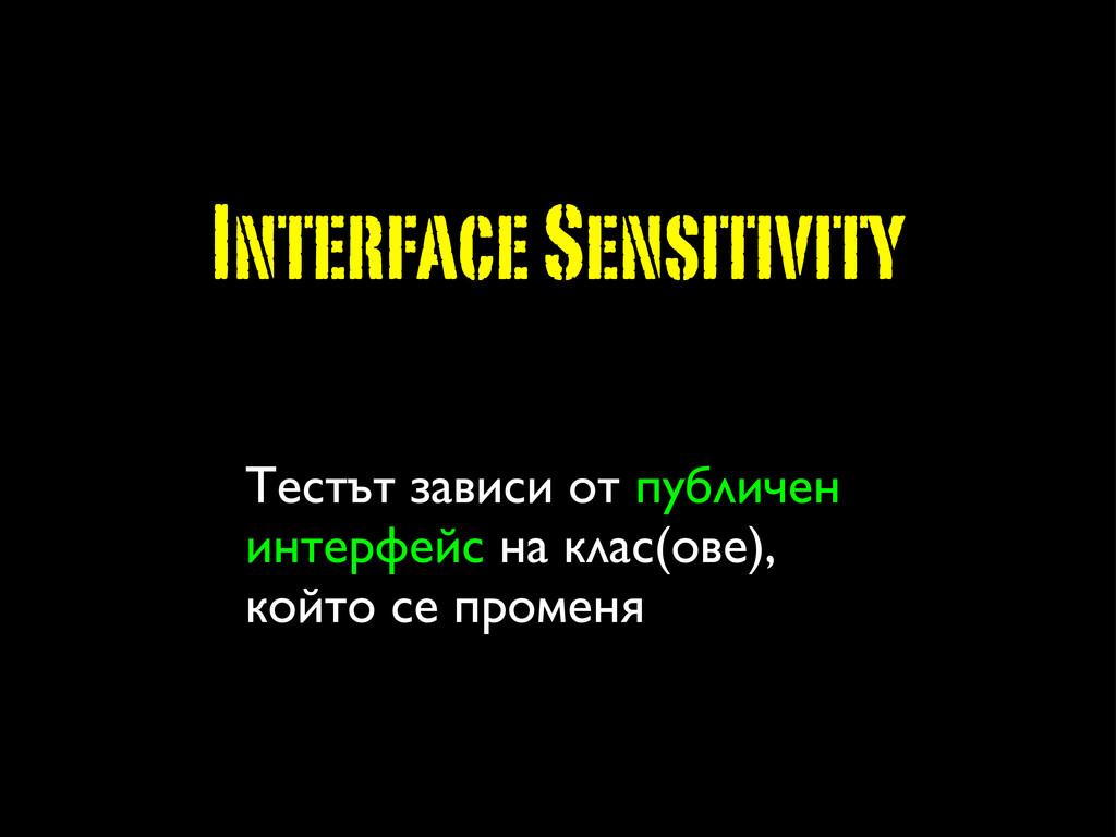 Interface Sensitivity Тестът зависи от публичен...