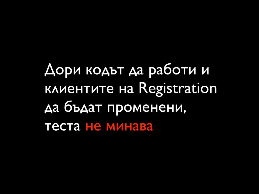 Дори кодът да работи и клиентите на Registratio...