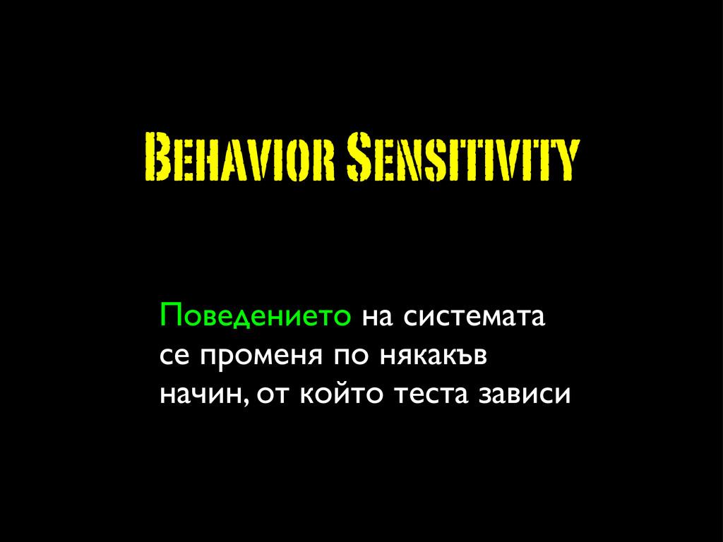 Behavior Sensitivity Поведението на системата с...