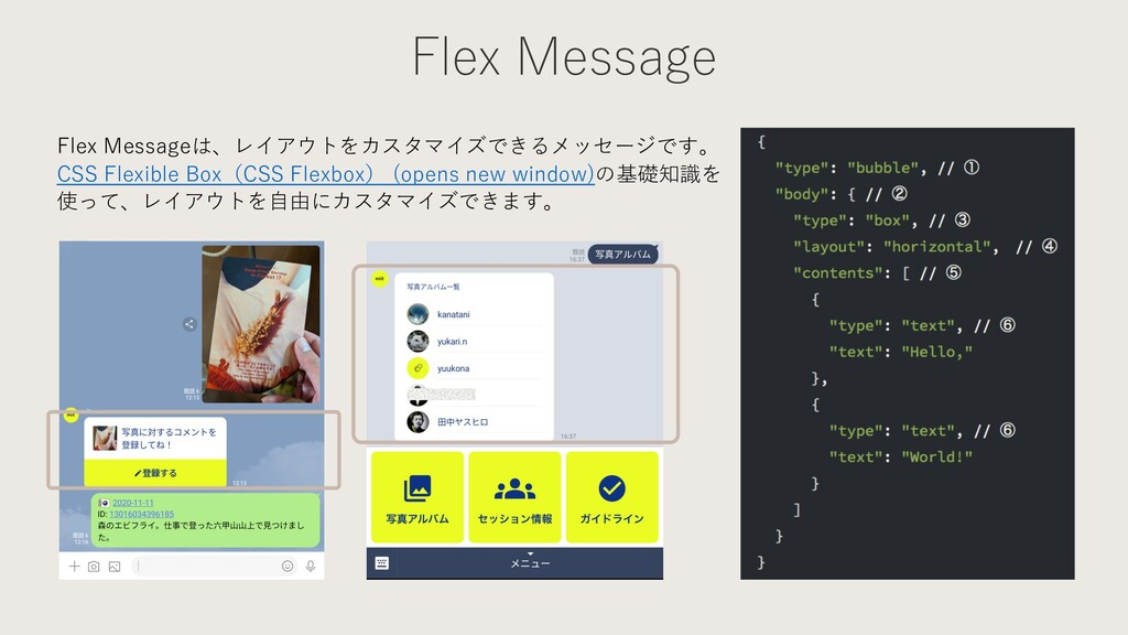 Flex Message Flex Messageは、レイアウトをカスタマイズできるメッセージ...