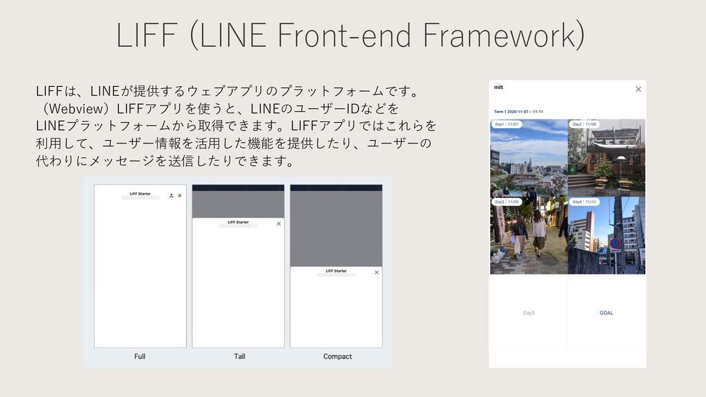 LIFF (LINE Front-end Framework) LIFFは、LINEが提供する...