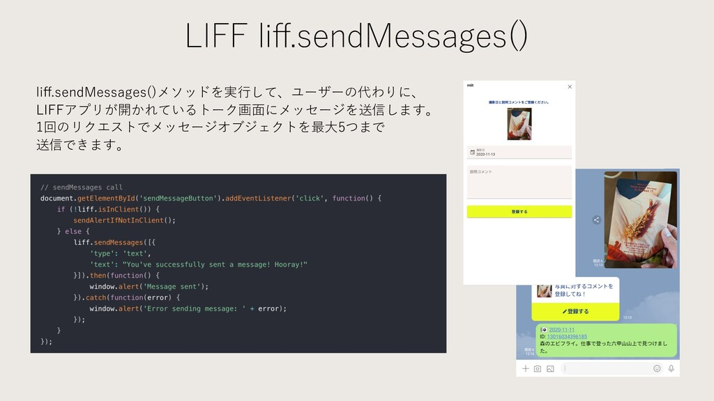 LIFF liff.sendMessages() liff.sendMessages()メソッドを...
