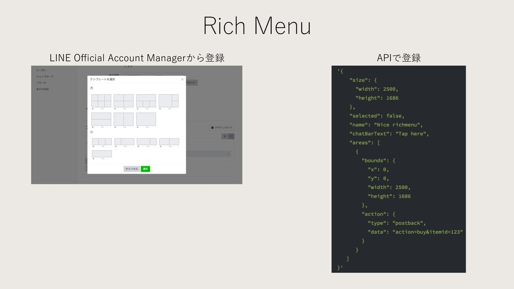 Rich Menu LINE Official Account Managerから登録 APIで登録