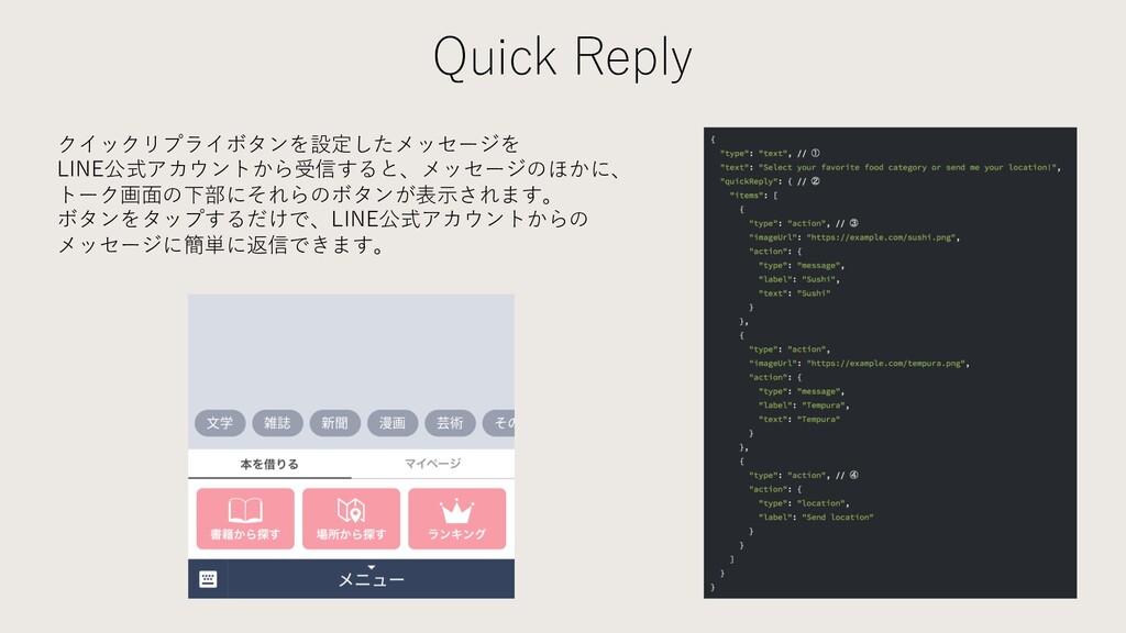Quick Reply クイックリプライボタンを設定したメッセージを LINE公式アカウントか...
