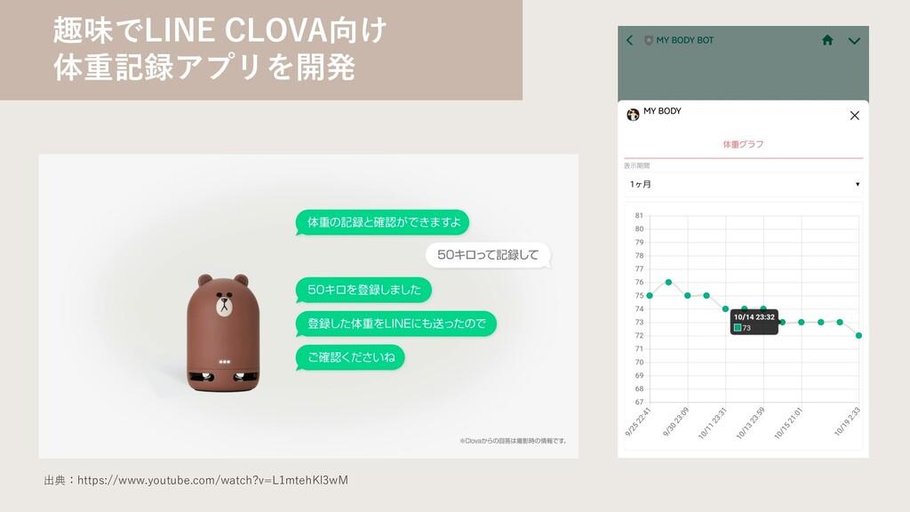 趣味でLINE CLOVA向け 体重記録アプリを開発 出典:https://www.youtu...