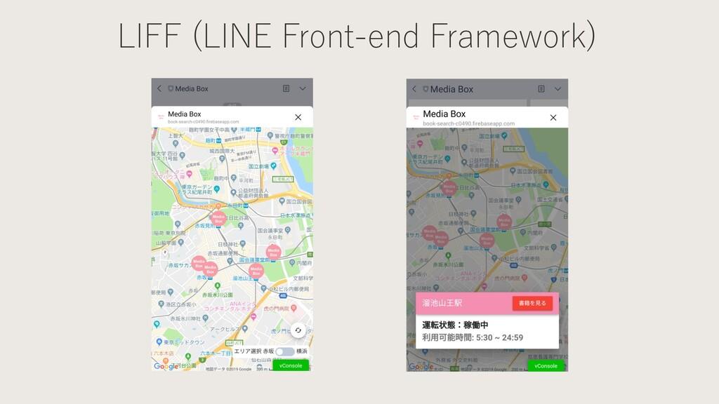 LIFF (LINE Front-end Framework)