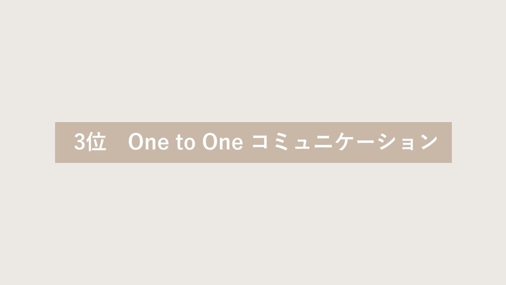3位 One to One コミュニケーション