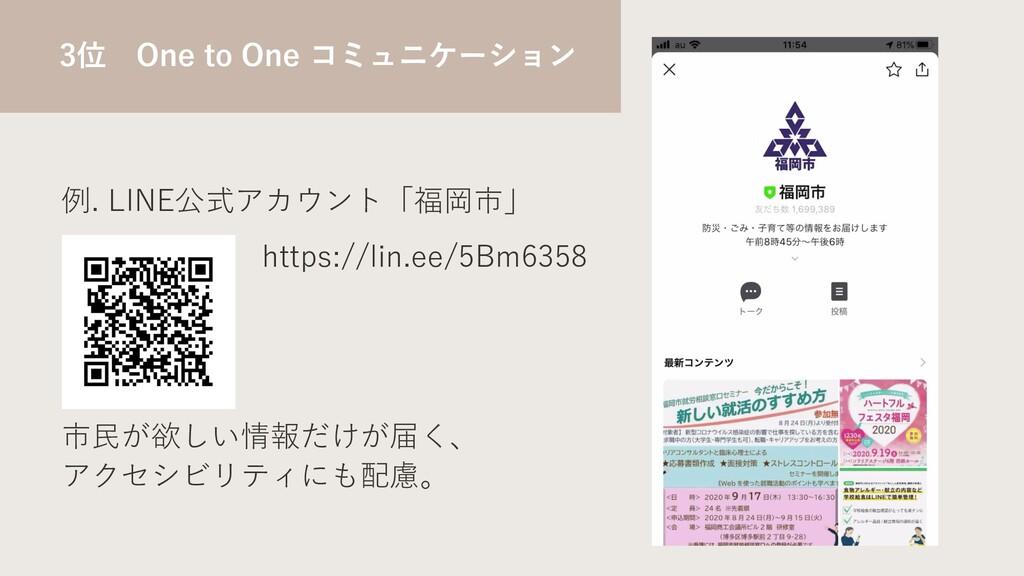3位 One to One コミュニケーション 例. LINE公式アカウント「福岡市」 市⺠が...