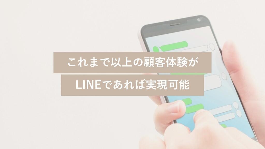 これまで以上の顧客体験が LINEであれば実現可能
