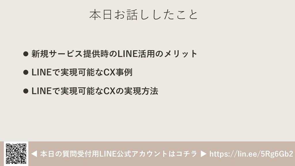 l 新規サービス提供時のLINE活⽤のメリット l LINEで実現可能なCX事例 l LINE...