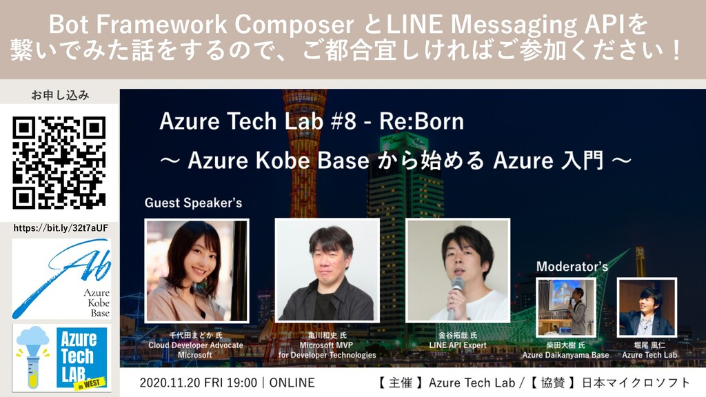 Bot Framework Composer とLINE Messaging APIを 繋いで...