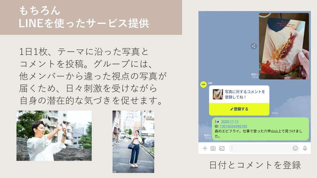 もちろん LINEを使ったサービス提供 1⽇1枚、テーマに沿った写真と コメントを投稿。グルー...