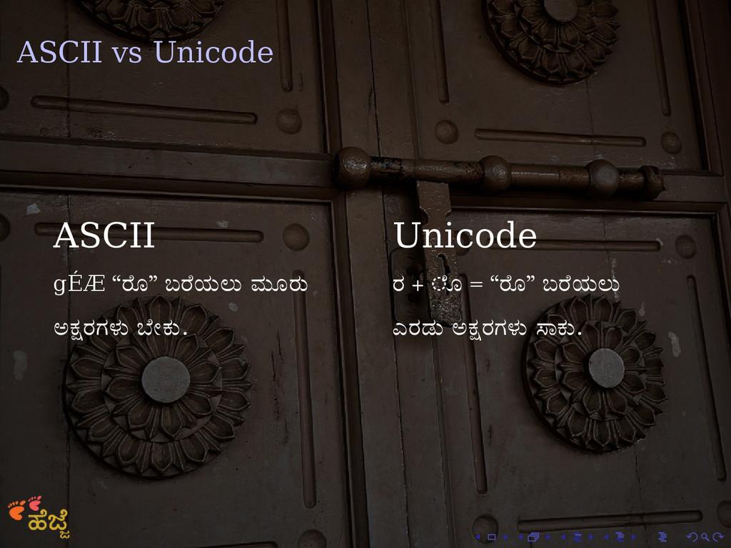 """. . . . . . ASCII vs Unicode ASCII gÉÆ """" """" ಬ ೆಯ..."""