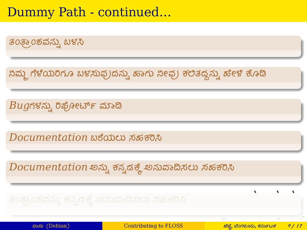 . . . . . . Dummy Path - continued… . ತಂ ಾÀಂಶವನ...
