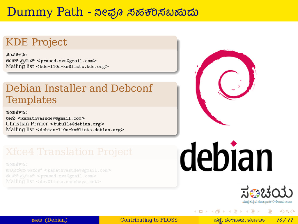 . . . . . . Dummy Path - ೕವy ಸಹಕ ಸಬಹುದು . KDE P...