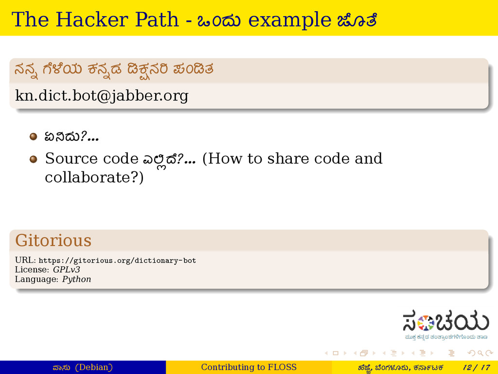 . . . . . . The Hacker Path - ಒಂದು example ೊ ೆ...