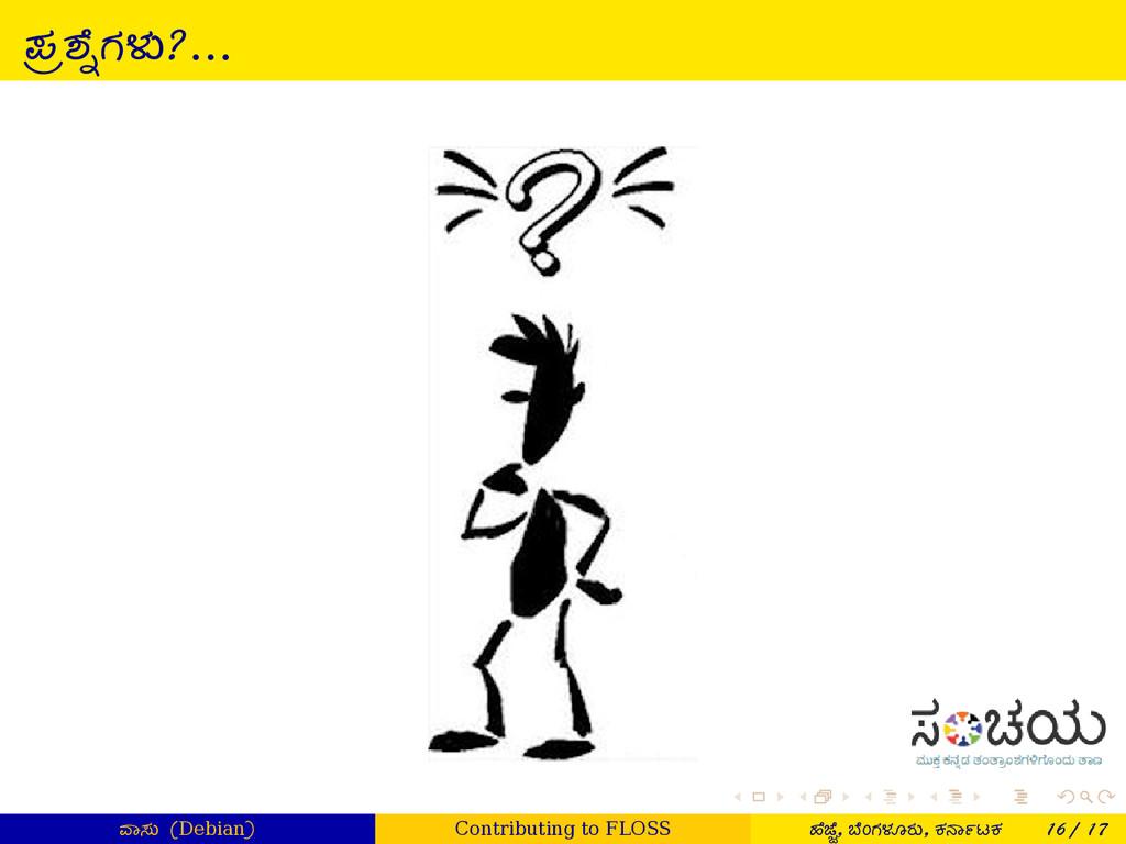 . . . . . . ಪÀ¡ೆ¹ಗಳು?… ಾಸು (Debian) Contributin...
