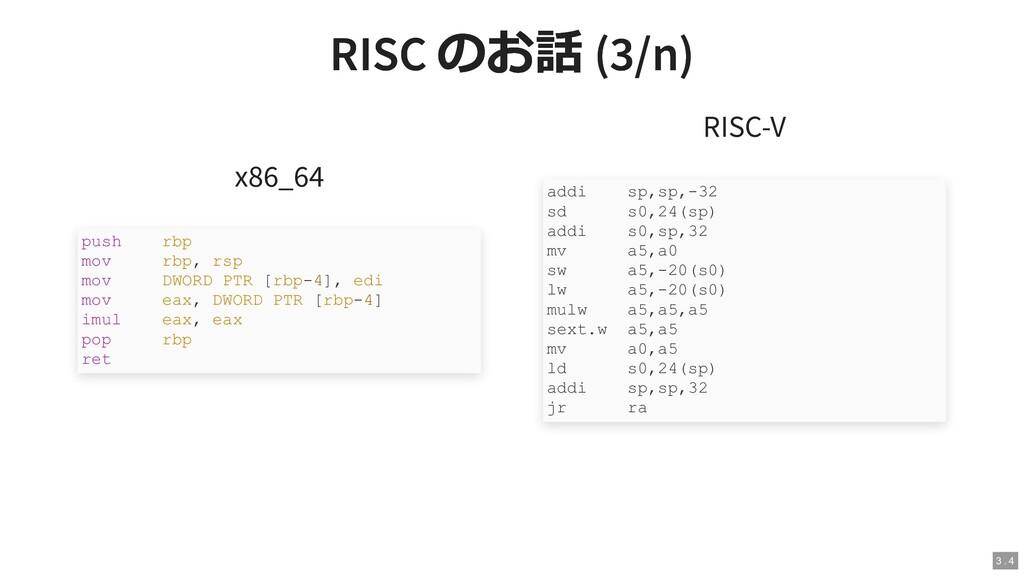 RISC のお話 (3/n) RISC のお話 (3/n) x86_64 RISC-V pus...