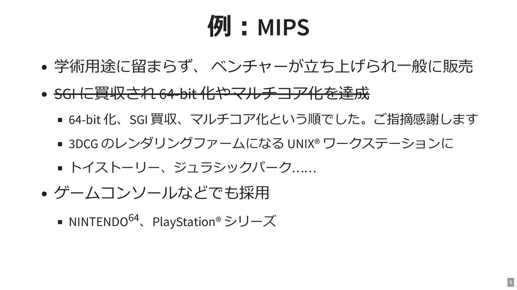 例:MIPS 例:MIPS 学術用途に留まらず、 ベンチャーが立ち上げられ一般に販売 SGI ...