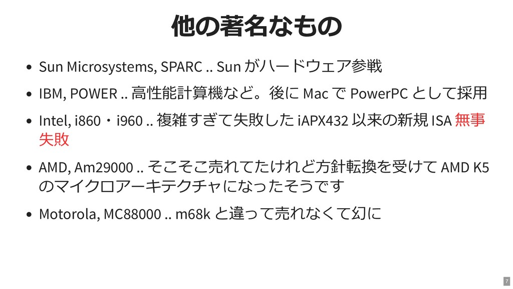 他の著名なもの 他の著名なもの Sun Microsystems, SPARC .. Sun ...