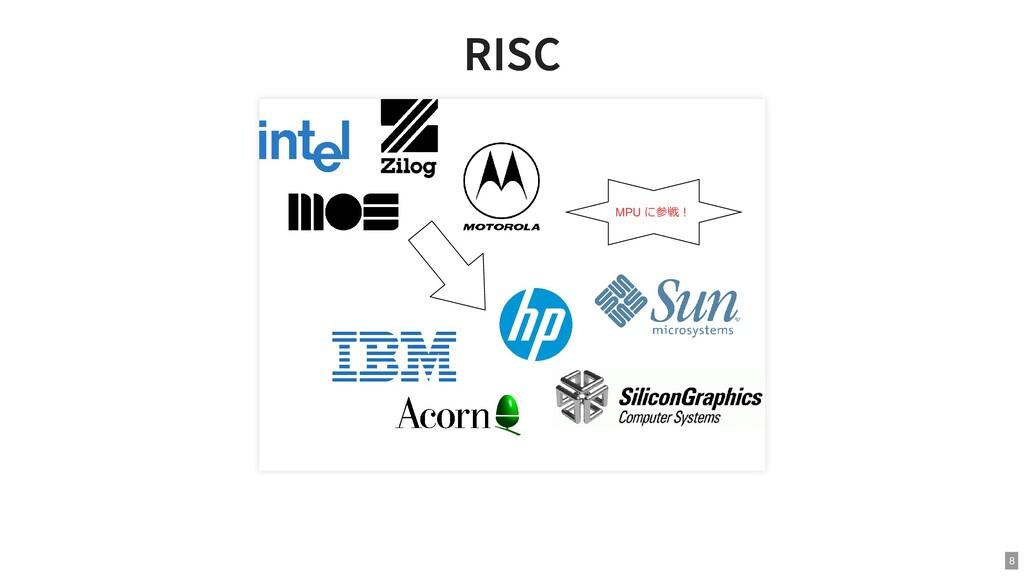 RISC RISC MPU に参戦︕ 8