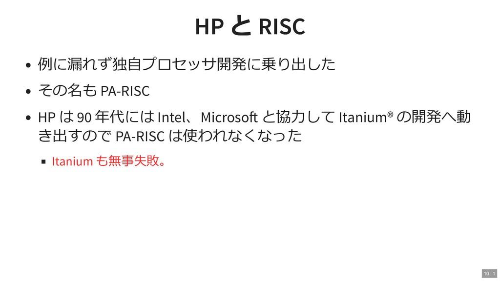 HP と RISC HP と RISC 例に漏れず独自プロセッサ開発に乗り出した その名も P...