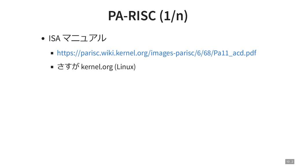 PA-RISC (1/n) PA-RISC (1/n) ISA マニュアル さすが kerne...