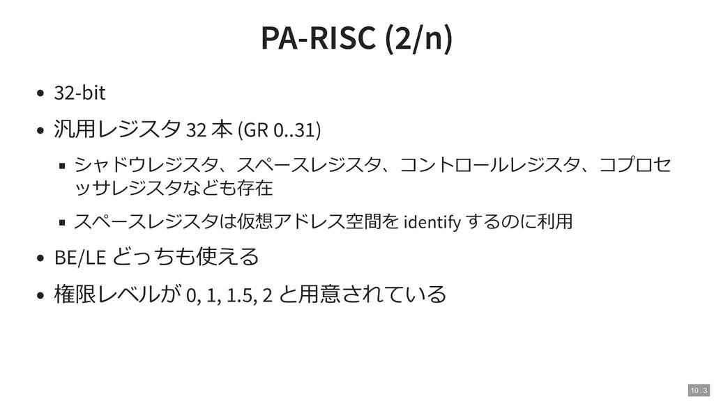 PA-RISC (2/n) PA-RISC (2/n) 32-bit 汎用レジスタ 32 本 ...