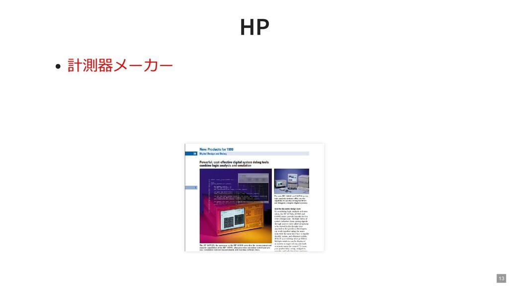 HP HP 計測器メーカー 13