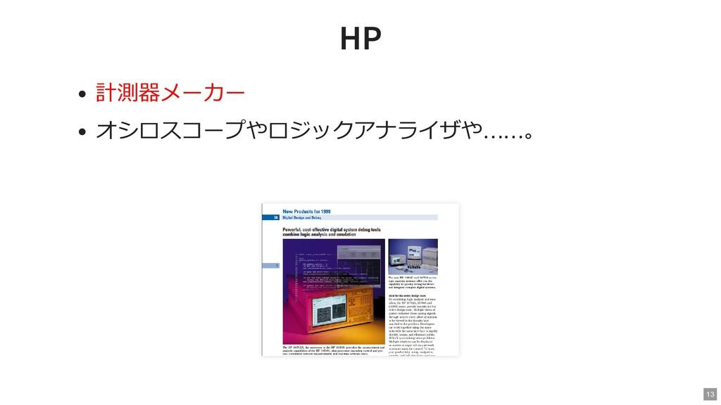 HP HP 計測器メーカー オシロスコープやロジックアナライザや……。 13