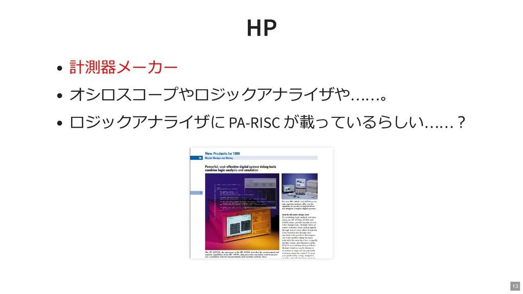 HP HP 計測器メーカー オシロスコープやロジックアナライザや……。 ロジックアナライザに ...