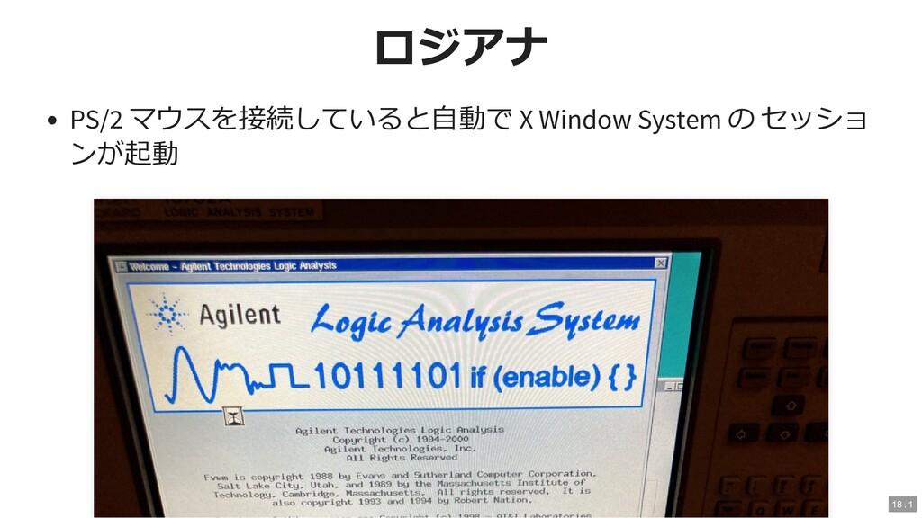ロジアナ ロジアナ PS/2 マウスを接続していると自動で X Window System の...