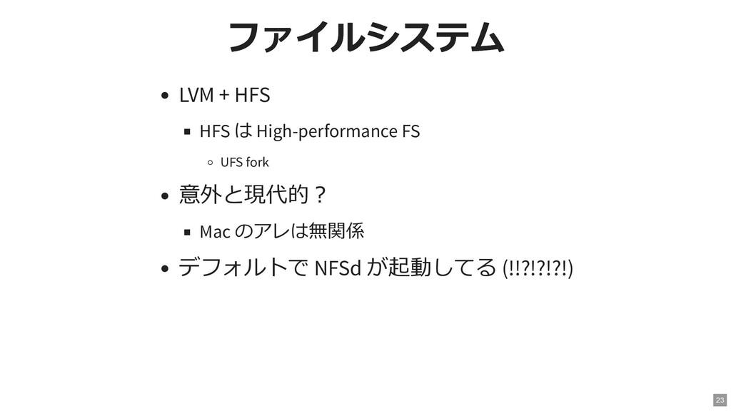 ファイルシステム ファイルシステム LVM + HFS HFS は High-performa...