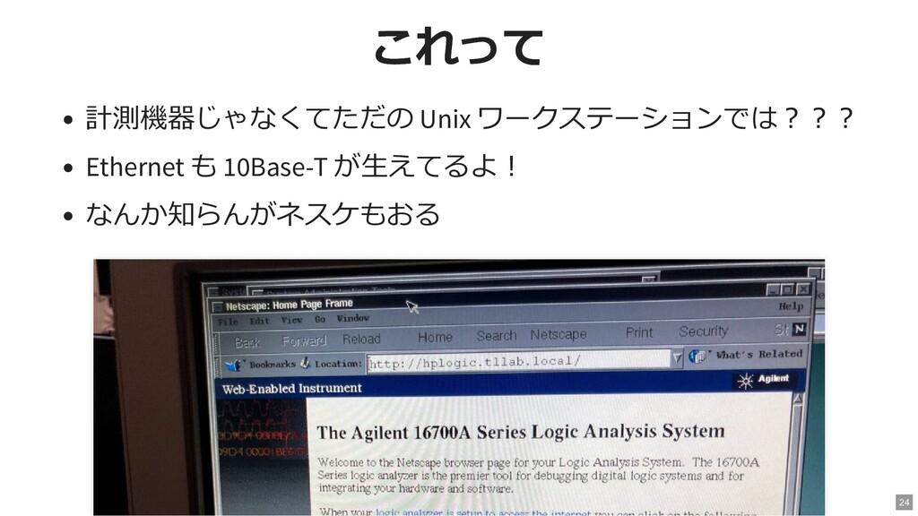 これって これって 計測機器じゃなくてただの Unix ワークステーションでは??? Ethe...