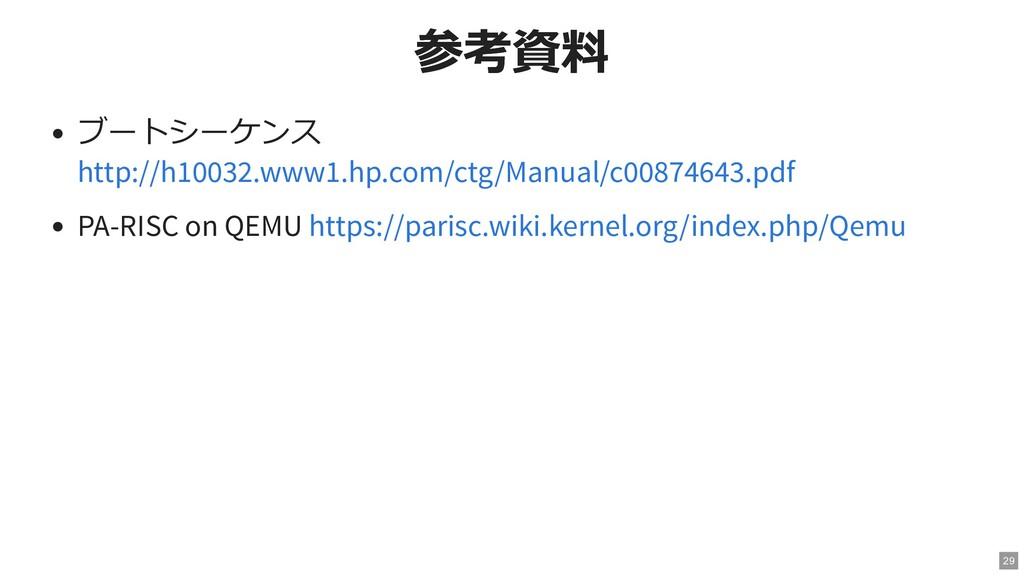 参考資料 参考資料 ブートシーケンス PA-RISC on QEMU http://h1003...