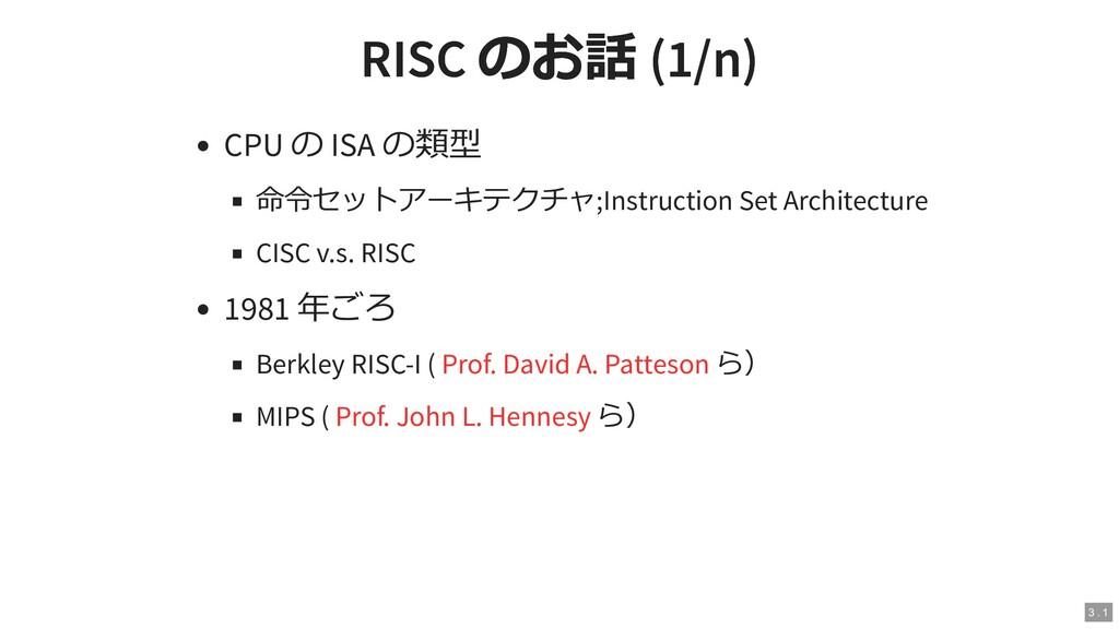 RISC のお話 (1/n) RISC のお話 (1/n) CPU の ISA の類型 命令セ...