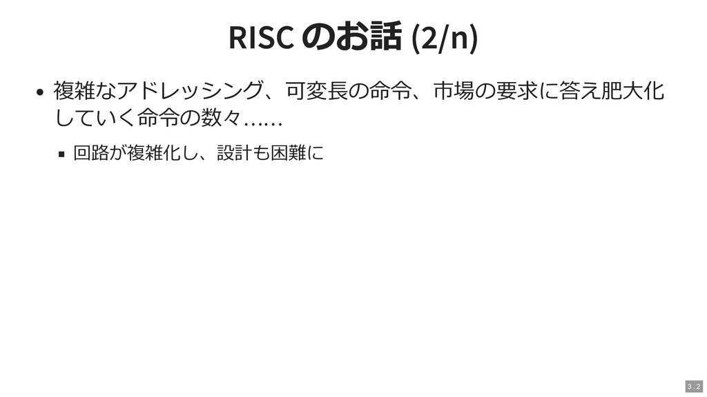 RISC のお話 (2/n) RISC のお話 (2/n) 複雑なアドレッシング、可変長の命令...