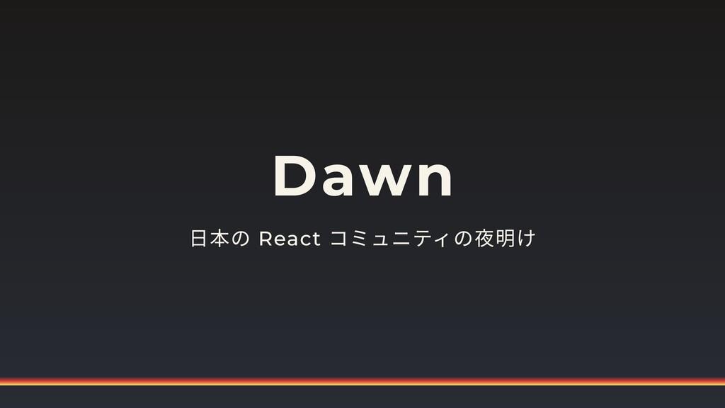 Dawn 日本の React コミュニティの夜明け