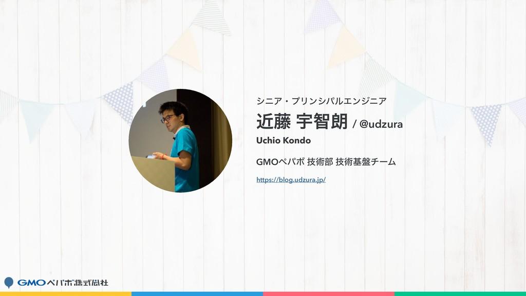 γχΞɾϓϦϯγύϧΤϯδχΞ ۙ౻ Ӊஐ࿕ / @udzura https://blog.u...