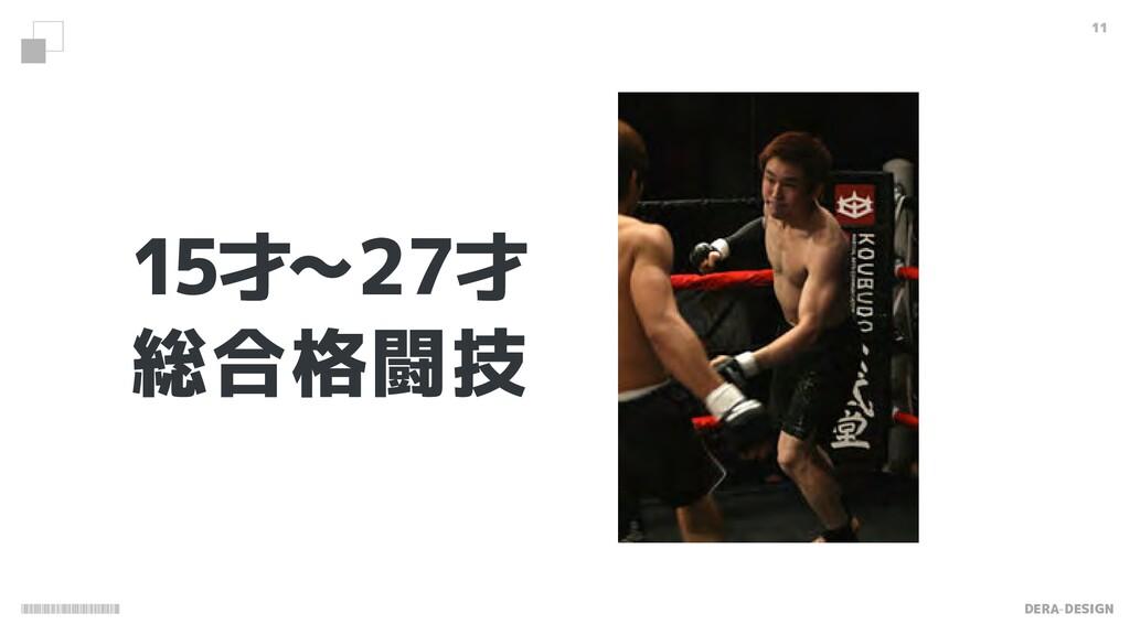 11 15才〜27才 総合格闘技 DERA-DESIGN