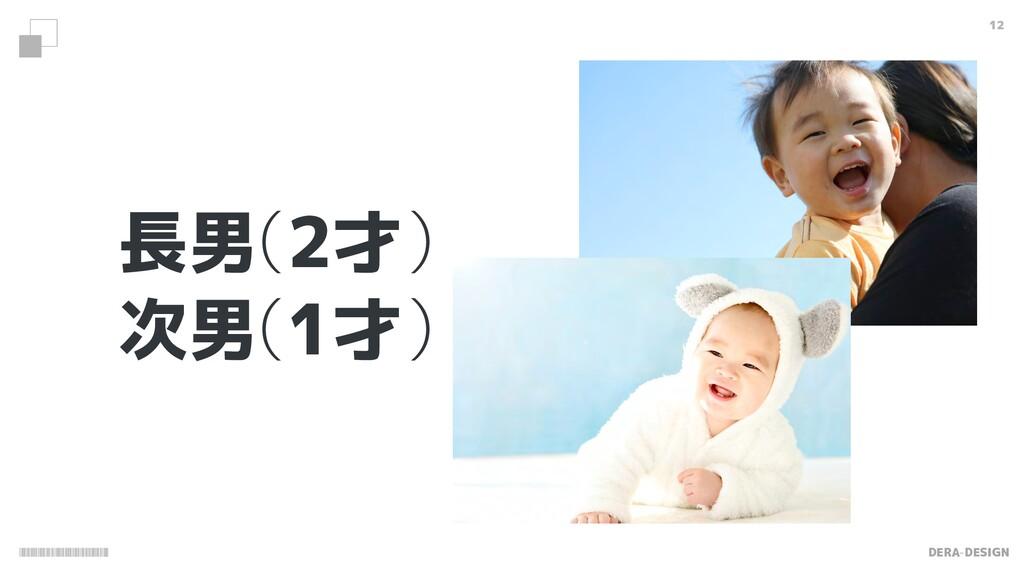 12 長男 (2才) 次男 (1才) DERA-DESIGN