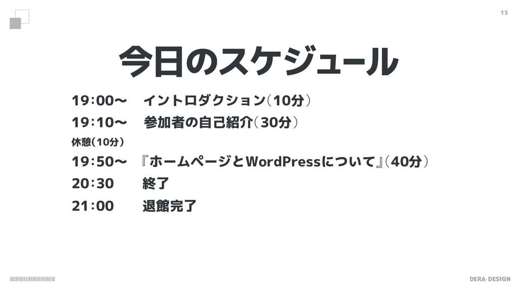 13 今日のスケジュール 19 ɿ 00〜  イントロダクション (10分) 19 ɿ 10〜...