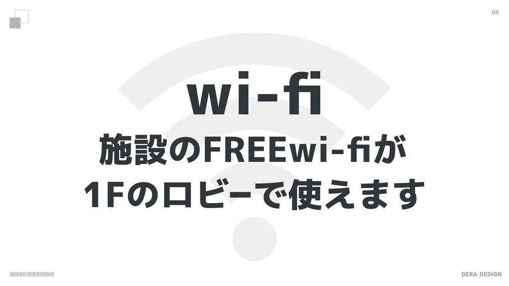 05 wi-fi 施設のFREEwi-fiが 1Fのロビーで使えます DERA-DESIGN