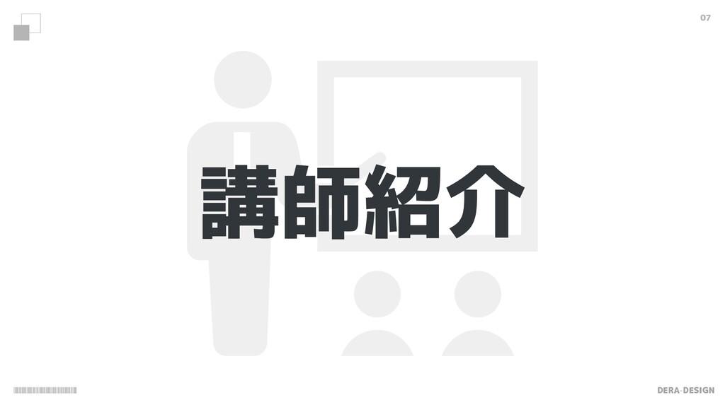 07 講師紹介 DERA-DESIGN